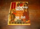 Псковская икона XIII - XVI веков.1990 г.