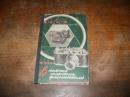 Веденов А. Н. В помощь сельскому фотолюбителю. 1958 г.