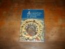 Стерлигова И.А. Драгоценный убор древнерусских икон. 2000 г.