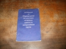 Рубежанский А.Ф. Определение по костным останкам давности захоронения трупа.1978 г.