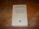 Сборник задач по элементарной математике.1967 г.