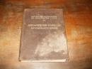 Материалы по археологии Юго-Западного Крыма (Херсонес, Мангуп).1953 г.