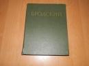 Бродский И.И. Статьи, письма, документы.1956 г.