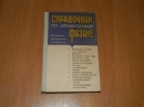 Справочник по элементарной физике.1978 г.