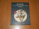 Редкие растения и животные Крыма.1988 г.