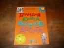 Большая книга веселого досуга. 2005 г.