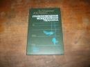 Глубоководная водолазная техника.1982 г.