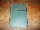 Учебник военного перевода. Английский язык.1972 г.