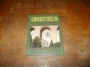 Симферополь.1984 г.