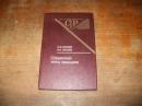 Справочная книга сварщика.1985 г.