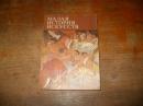 Малая история искусств. Искусство Южной и Юго-Восточной Азии.1978 г.