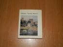 Никитюк О.Д. Кордова. Гранада. Севилья. Древние центры Андалусии. 1972 г.