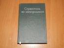 Справочник по электрохимии. 1981 г.