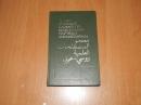 Русско-арабский словарь по естественно-научным дисциплинам.1986 г.