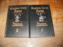 Федерико Гарсиа Лорка. Избранные произведения в 2-х томах.1986 г.