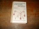 Элементарный учебник физики. В трех томах. Том 1.1985 г.