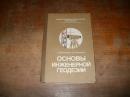 Основы инженерной геодезии.1983 г.