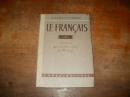 Учебник французского языка для 8 класса восьмилетней школы. 1963 г.