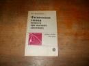 Калашников Я.Физическаяхимия веществ при высоких давлениях. 1987 г.