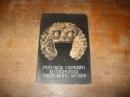 Русское серебро в собрании тверского музея. 1991 г.