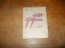 Микулин В.П. Первая книжка по фотографии.1946 г.