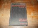 Немецко-русский фразеологический словарь.1975 г.