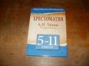 Хрестоматия. 5-11 класс.2013 г.