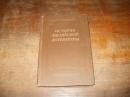 История английской литературы. Том II. Выпуск первый.1953 г.