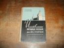 Павлович С. Изготовление наглядных пособий по истории в школе.1961 г.