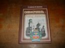 Симферополь – город пользы.2007 г.