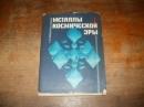 Металлы космической эры.1978 г.