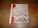 Крымский альбом- 2002. 2003 г.