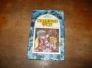 Подарки феи. 1993 г.