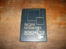 Высшая математика для экономистов. 2004 г.