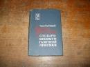 Частотный англо-русский словарь-минимум газетной лексики.1974 г.