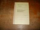 Дополнение №1 к каталогу-прейскуранту на покупку и продажу букинистических и антикварных книг,1979 г. Я-480