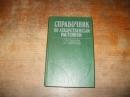 Справочник по лекарственным растениям (фитотерапия) 1984 г.