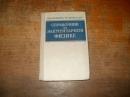 Справочник по элементарной физике. 1964 г.