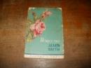 Искусство делать цветы.1962 г.