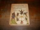 Коллекция исторических курьезов.Джеффри Риган. 2008 г.