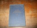 Смирнов В.И. Курс высшей математики. Том  1. 1961 г.