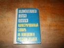 Иллюстрированный словарь на немецком и русском языках. 1966 г.