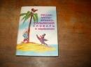 Русско-англо-франко-итальянский словарь в картинках.1993 г.
