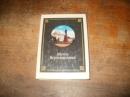 Музеи Верхневолжья. 1981 г.