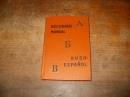Русско- испанский учебный словарь.1962 г.