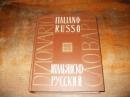 Итальянско-русский словарь.1963 г.