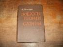 Эльсберг Я. Вопросы теории сатиры.1957 г.
