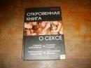 Анна Коста. Откровенная книга о сексе. 2008 г.