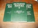 История Киева. В трех томах,1982 г.