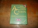 Новый англо-русский и русско-английский словарь.  2005 г.